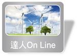 �F�HOn Line