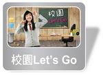 校園LET`S GO