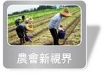 農會新視界