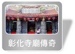 彰化寺廟傳奇